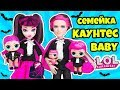 СЕМЕЙКА Каунтес Куклы ЛОЛ Сюрприз! Мультик Countess LOL Families Surprise Dolls видео для детей