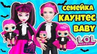 СЕМЕЙКА Каунтес Куклы ЛОЛ Сюрприз! Мультик Countess LOL Families Surprise Dolls видео для детей