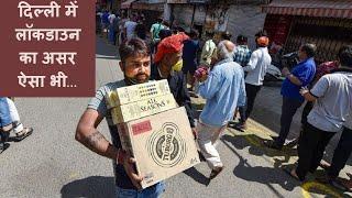 दिल्ली में लॉकडाउन का असर ऐसा भी