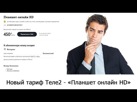 Новый тариф Теле2 «Планшет онлайн HD»