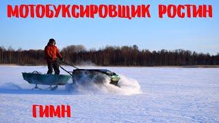 Всесезонный плавающий мотобуксировщик РОСТИН ГИМН