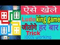 How To Win Ludo King Game Every Time In Hindi. Ludo Kaise Jeete.