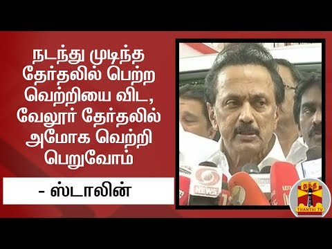#Vellore #LokSabhaElections #MKStalin  நடந்து முடிந்த தேர்தலில் பெற்ற வெற்றியை விட, வேலூர் மக்களவை தேர்தலில் அமோக வெற்றி பெறுவோம் - திமுக தலைவர் ஸ்டாலின்  Uploaded on 23/07/2019 :   Thanthi TV is a News Channel in Tamil Language, based in Chennai, catering to Tamil community spread around the world.  We are available on all DTH platforms in Indian Region. Our official web site is http://www.thanthitv.com/ and available as mobile applications in Play store and i Store.   The brand Thanthi has a rich tradition in Tamil community. Dina Thanthi is a reputed daily Tamil newspaper in Tamil society. Founded by S. P. Adithanar, a lawyer trained in Britain and practiced in Singapore, with its first edition from Madurai in 1942.  So catch all the live action @ Thanthi TV and write your views to feedback@dttv.in.  Catch us LIVE @ http://www.thanthitv.com/ Follow us on - Facebook @ https://www.facebook.com/ThanthiTV Follow us on - Twitter @ https://twitter.com/thanthitv