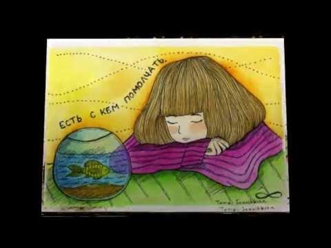 Сказка для взрослых. Иллюстрации Татьяны Самошкиной.