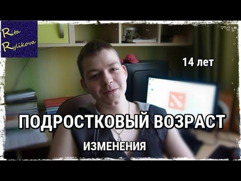 Переходный возраст / 14 лет / Rita Rylikova