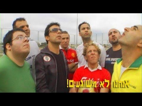 """""""אנחנו לא משוגעים!"""" 6@ יאללה כדורגל!!!"""