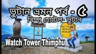 Bhutan Tour Eps : 5 || Cheap Hotels In Thimphu/ Bhutan || Clock Tower area Thimphu