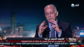 بالفيديو - خبير عسكري ينفي دفع مصر فدية لتحرير 23 مصريًا بليبيا