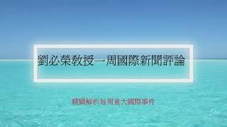 國際新聞評論/20210803劉必榮教授一周國際新聞評論