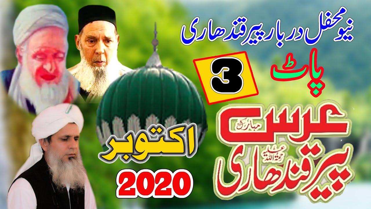 Download New Mhfal Uras Peer Qandhari 2020 By N S Movies 0336 7251955 2