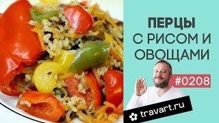 Вкусный постный перец с рисом и грибами ПП рецепт фаршированный ТРАВАРТ