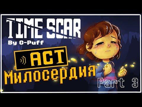 РАНЕННЫЙ САНС   RUS DUB   АКТ МИЛОСЕРДИЯ   ОЗВУЧКА КОМИКСА UNDERTALE   ЧАСТЬ 3
