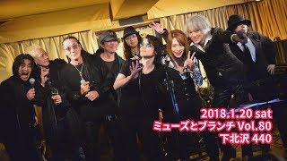 【Digest】 2018.1.20 sat 下北沢440 マンスリーデイタイムアワー (...