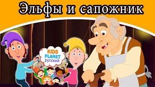 Эльфы и сапожник русские сказки сказки на ночь для детей русские сказки мультфильм
