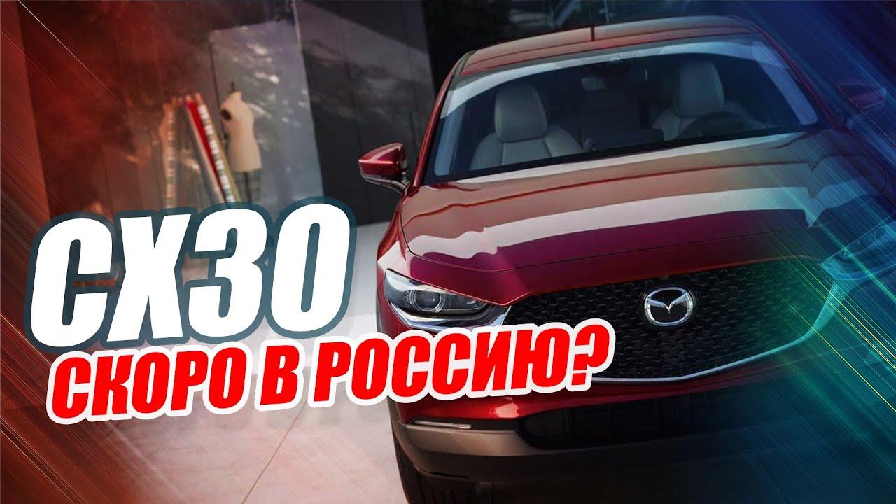 НОВАЯ MAZDA CX30 (2019) СКОРО В РОССИЮ?