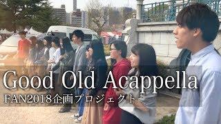 【Acappella Events FAN2018 Presents】Good Old Acappella