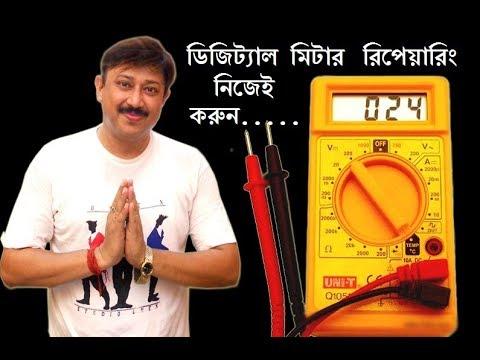 ডিজিট্যাল মিটার সারান নিজের হাতেই -Telecom Inox-+919831463802(imo) (whatsapp),+917980682839