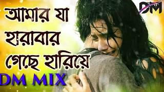 Amar ja harabar geche hariye | dm mix 2018 speshal dj