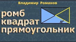 геометрия ПРЯМОУГОЛЬНИК РОМБ КВАДРАТ 8 класс РЕШЕНИЕ ЗАДАЧ