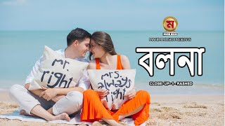 Bolona I বলনা I By Rashed  Close Up 1। New Bangla Song 2020  Official Music Video