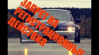 Покупка авто с запретом на рег.действия!