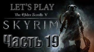Let's Play Skyrim. Часть 19 - Драконобой и Алдуин(Ура! Мы выучили Драконобой. К счастью ещё и Алдуин прилетел. Most Epic Battle... или нет? Моя группа вКон..., 2012-02-13T15:21:21.000Z)
