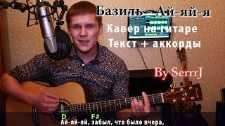 Базиль