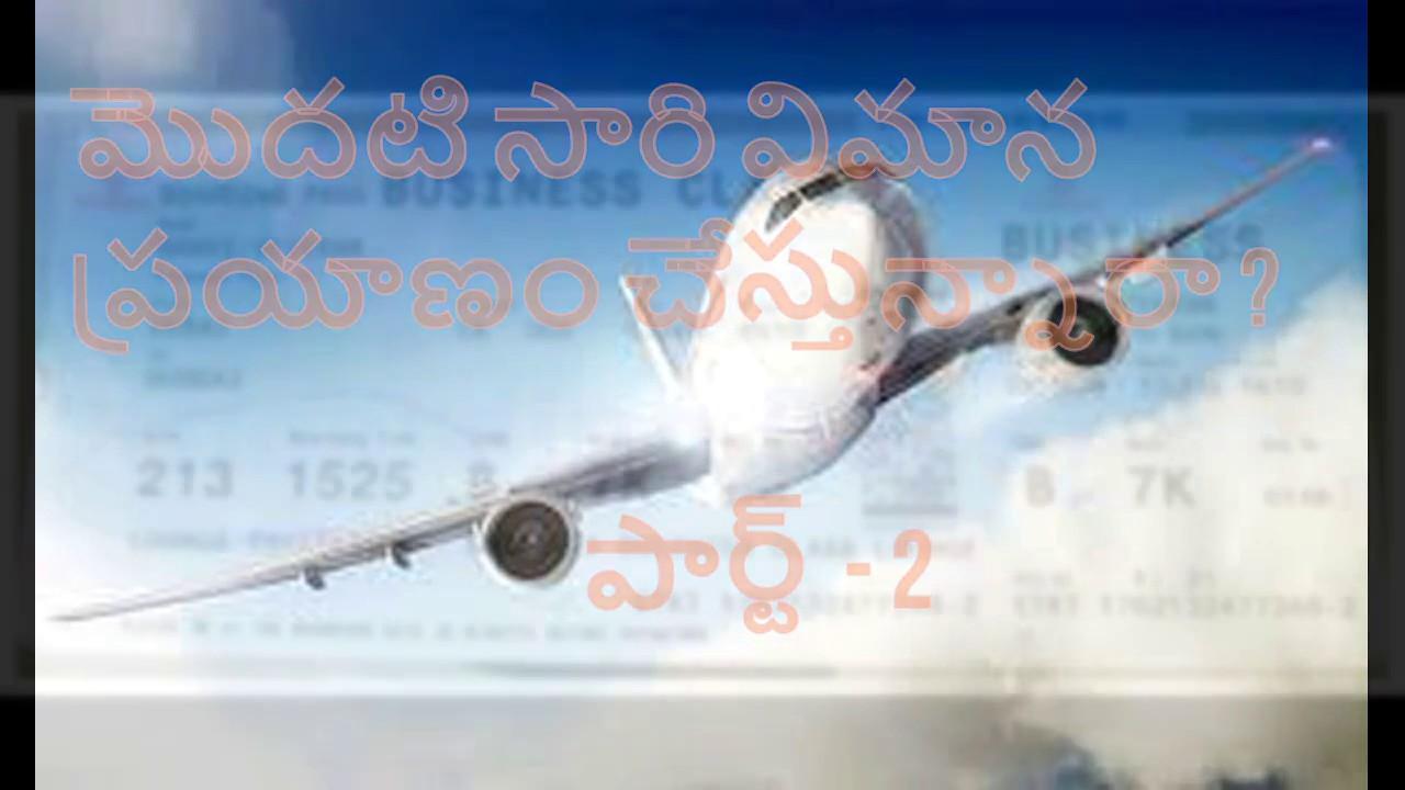 Flight Boarding Pass Info Telugu For First Time Flight Journey Youtube
