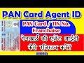 How To Open Pan Card Agency/franchise low investment business in india UMONEY