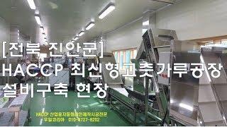 [전북 진안군]HACCP 청결고춧가루공장 설비구축 현장…