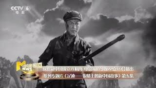 《足迹》第五集预告 鸭绿江畔回忆抗美援朝的那段峥嵘岁月【中国电影报道   20191009】
