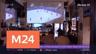 Смотреть видео Сегодня в Пхенчхане разыгрывают 10 комплектов наград - Москва 24 онлайн