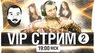 VIP-Стрим со зрителями на эксперименте [19-00]