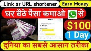link shortener earn money, URL Shortner Trick earn unlimited | HiFi Trick