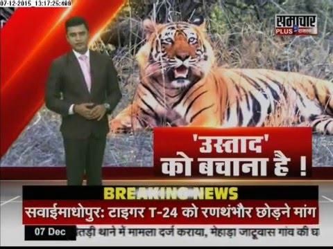 Samachar Plus: Humara Rajasthan   07 Dec 2015
