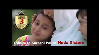 Baba Jaldi Ajana | Tribute to Karachi Police By Huda Sisters | Police Song | Huda Sisters Official