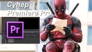 Супер Premiere Pro - обучающий курс на русском языке по видеомонтажу в Adobe Premiere Pro CC