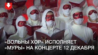 «Муры» в исполнении «Вольнага хора» на концерте 12 декабря