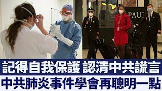 多國疫情失控 中共肺炎或致全球大衰退|新唐人亞太電視|20200320