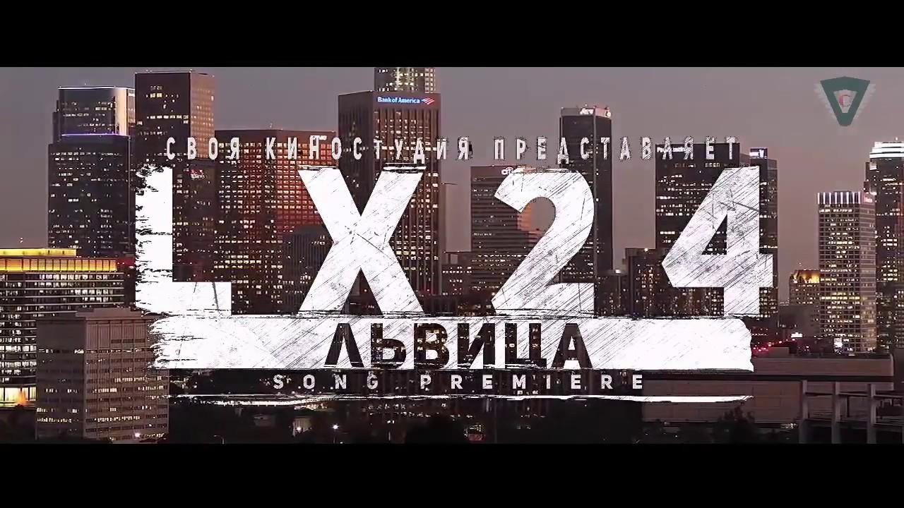ПЕСНЯ ЛЬВИЦА LX24 СКАЧАТЬ БЕСПЛАТНО