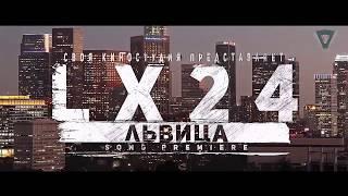 LX24 - Львица (Премьера лета 2017 год)