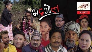 Bhadragol || Episode-234 || December-13-2019 || By Media Hub Official Channel