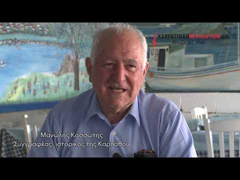 Ο ιστορικός της Καρπάθου Μανώλης Κασσώτης για το πέρασμα των Γερμανών από την Κάρπαθο