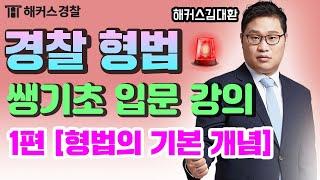 처음 해보는 경찰준비! 김대환 쌩기초 경찰공무원인강으로…
