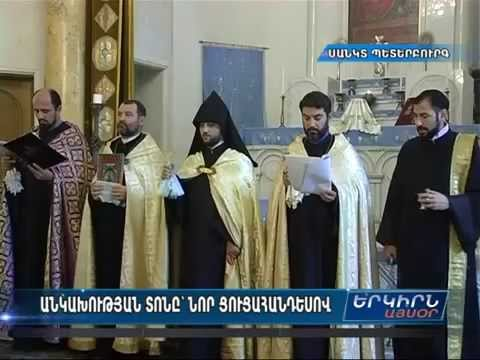 Торжественное богослужение и молебен посвященный Дню независимости Армении.