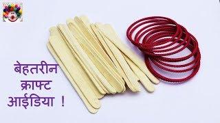 Best use of waste bangles || ice cream stick craft idea || waste bangles reuse idea