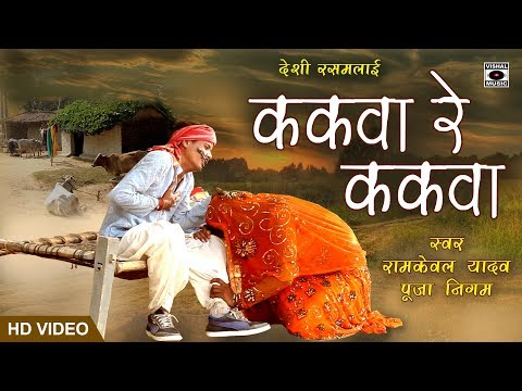 भोजपुरी रसमलाई  - ककवा रे ककवा - Kakava Re Kakava - Bhojpuri Song 2017.
