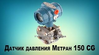 видео сапфир датчик давления