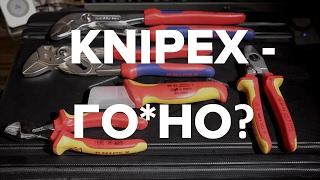 Knipex - инструмент и его хранение. Knipex Basic KN-002105LE