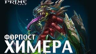 Prime World -- Форпост [Химера] [меня фокус? зря!]
